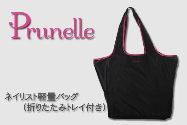 Prunelle(プリュネル) ネイリスト軽量バッグ(折...