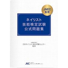 JNEC ネイリスト技能検定試験 筆記試験 「...