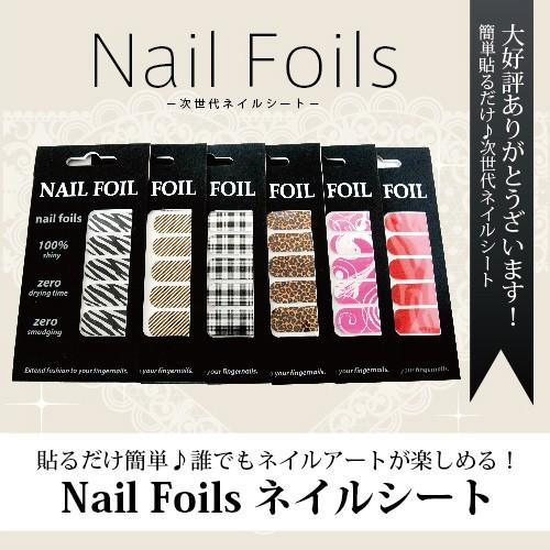 【メール便対応】Nail Foils ネイルシート :ネ...