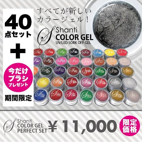【LED/UV両対応ジェル】【40色セット】SHANTI GEL...