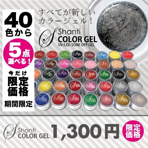 【LED/UV両対応ジェル】【5個セット1300円】SHANT...