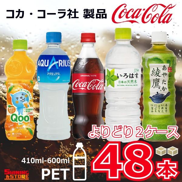 コカコーラ製品 ペットボトル 500ml (410ml-555ml...