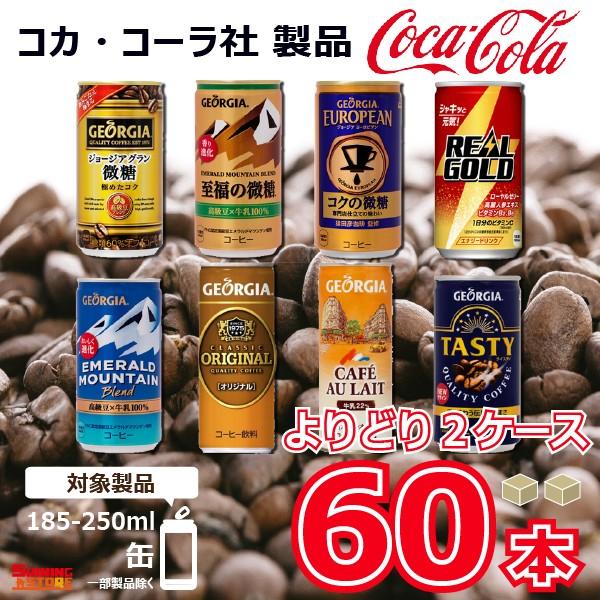 コカコーラ製品 185ml 190ml 250ml 缶 選べる2ケ...