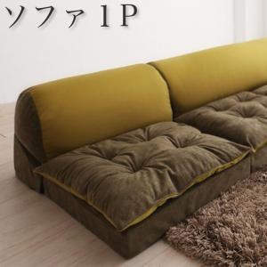 1P 単品 日本製 ソファ ビーズ チェア 座いす 座...