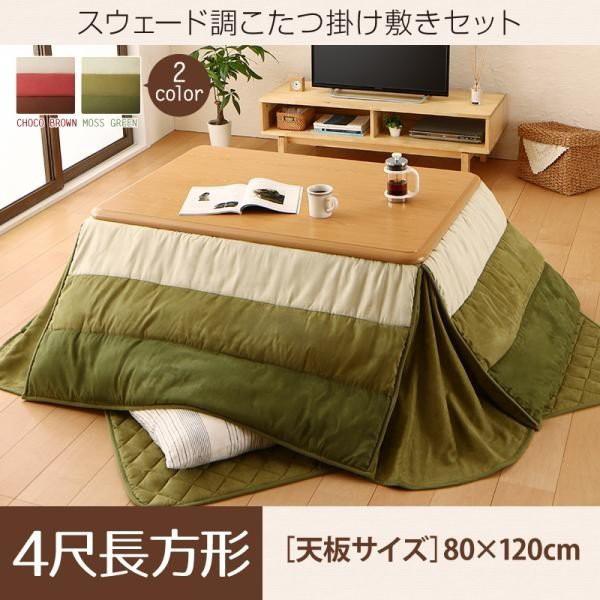 icoi イコイ 4尺長方形 2点セット 省スペース (80...