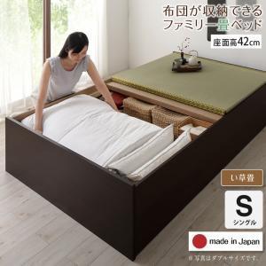 42cm 陽葵 ひまり 日本製 い草畳 シングル お客様...