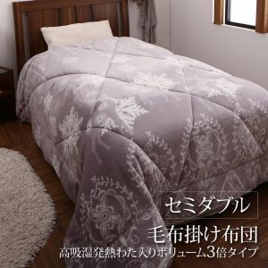 毛布掛布団高吸湿発熱わた入りボリューム3倍タイ...