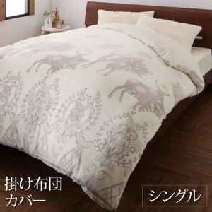 gran nordic シングル アンゴラグレー 掛け布団カ...