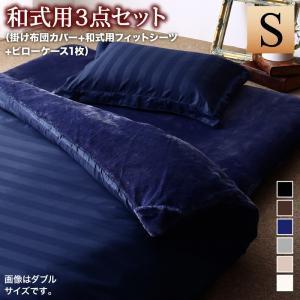 全6色 和式用 シングル プレミアム毛布 布団カバ...