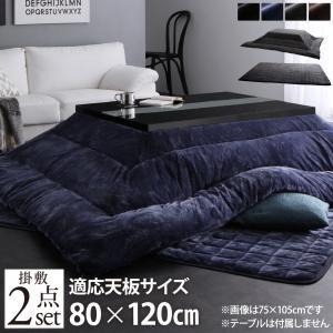 CFK VADIT 掛布団 敷布団 2点セット 4尺長方形 バ...