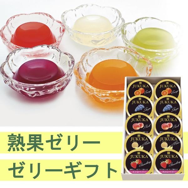 熟果ゼリーギフト JK-10
