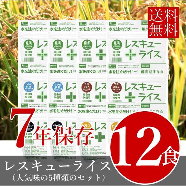 (予約・11月中旬頃以降出荷)レスキューライス 1...