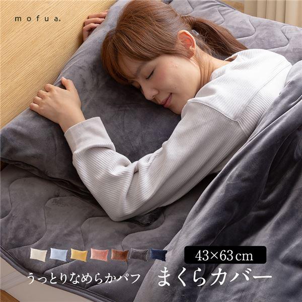 mofua うっとりなめらかパフ 枕カバー(ファスナ...