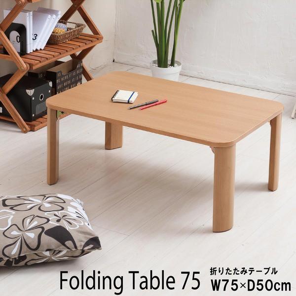 折りたたみテーブル(75×50cm)  幅75cm/机/デスク...