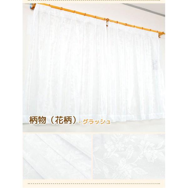 花粉キャッチミラーレースカーテン 1枚のみ 200×...