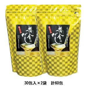 たった一袋で料理が変わる[黄金のだし]30包入×2...