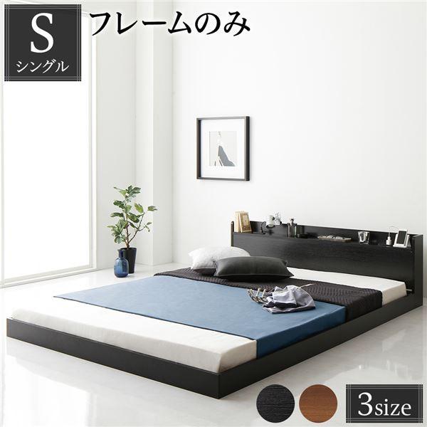 ベッド シングルサイズ ベッドフレームのみ フロ...
