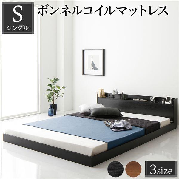 ベッド シングル ボンネルコイルマットレス付き ...