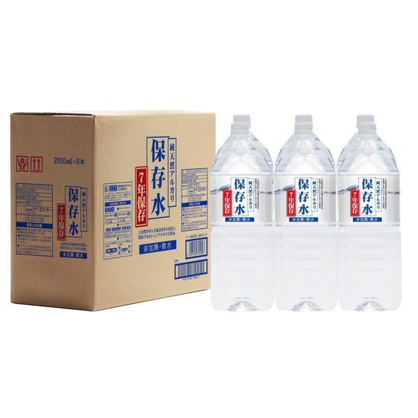 純天然アルカリ7年保存水(2L) 6本セット(1ケー...