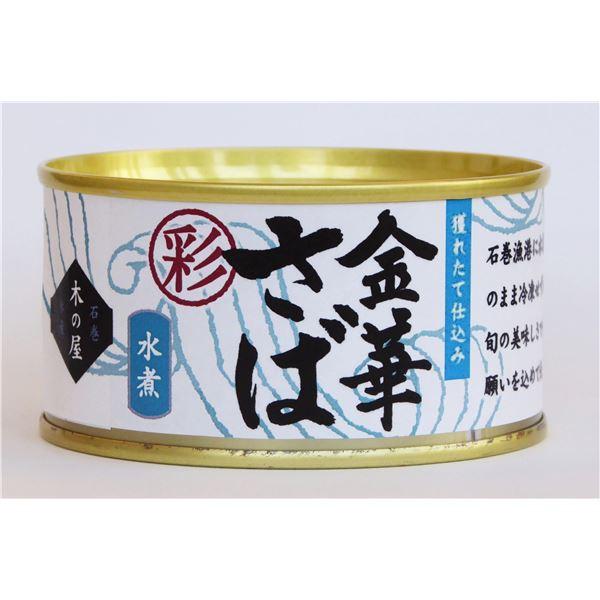【6缶セット】木の屋石巻水産缶詰 金華さば水煮(...