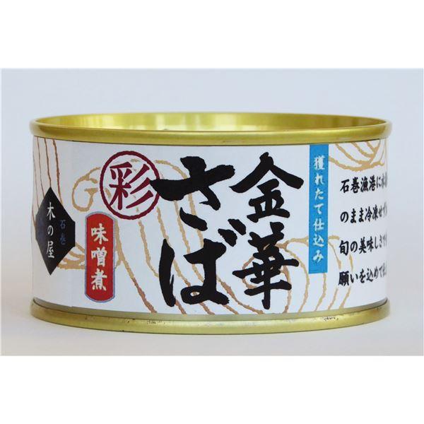 【6缶セット】木の屋石巻水産缶詰 金華さば味噌煮...