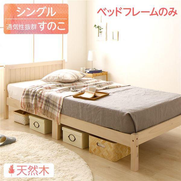 木製ベッド スノコベッド シングル ベッドフレー...