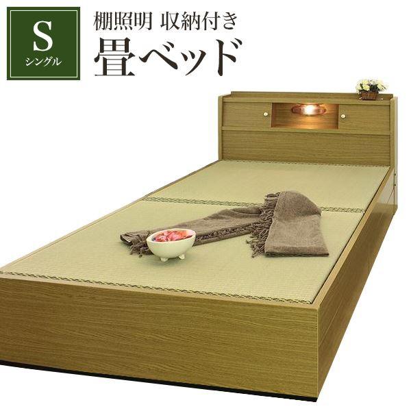 棚照明 収納付き畳ベッド シングル ブラウン    ...