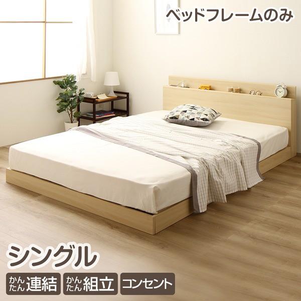 ヘッドボード付き 連結ベッド すのこベッド シン...