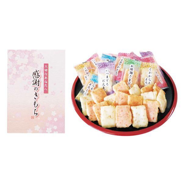 米菓詰め合わせ/ギフトセット [65g] 個包装 化粧...