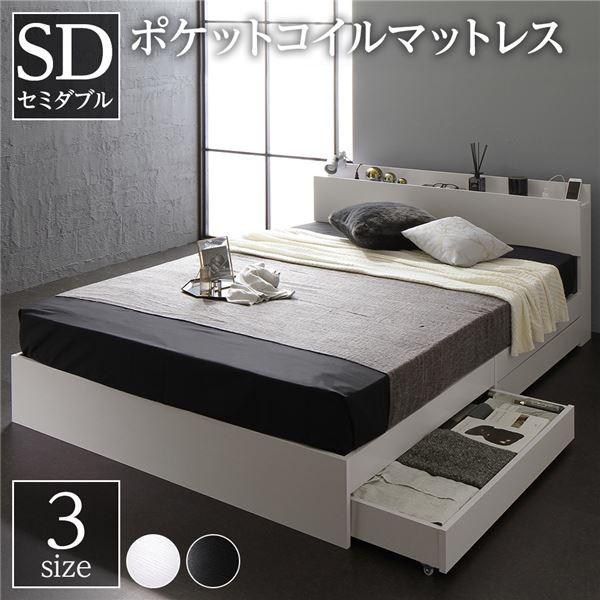ベッド 収納付き セミダブル ホワイト ベッドフレ...