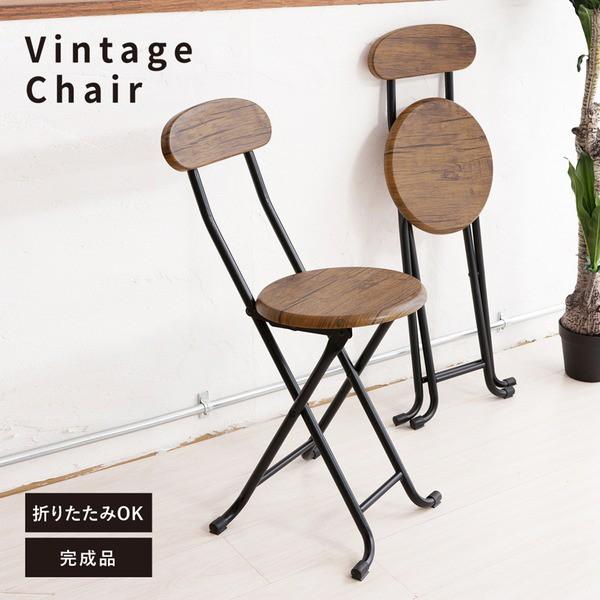 ヴィンテージチェア(ブラウン/茶) 折りたたみ椅子...