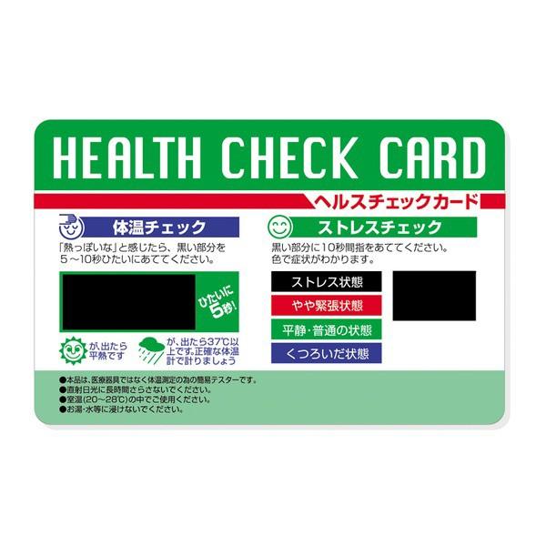 ヘルスチェックカード 【100枚セット】  【送料無...