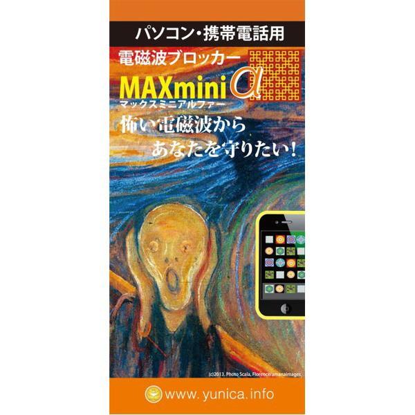 電磁波ブロッカー/電磁波対策 〔MAXMiniα〕 日本...