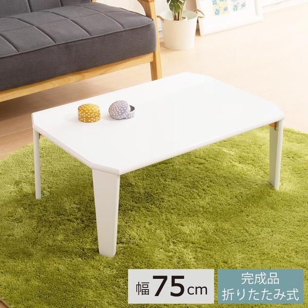 リッチテーブル(75) (ホワイト/白)  幅75cm 机/リ...