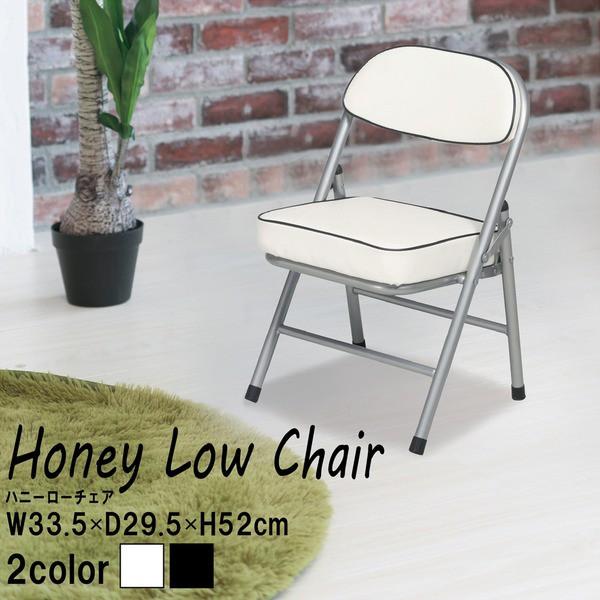 ハニーローチェア(ホワイト/白) 折りたたみ椅子/...