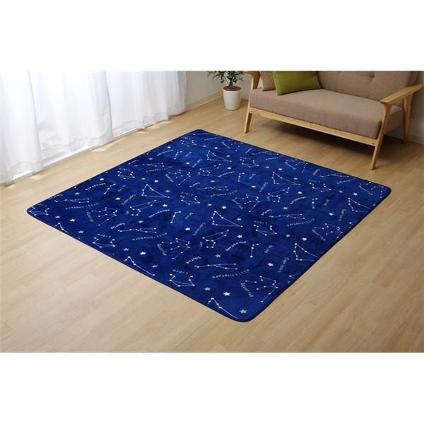 フランネル ラグマット/絨毯 [ネイビー 約92cm×1...