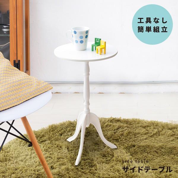 クラシックサイドテーブル(ホワイト/白)  幅30cm ...