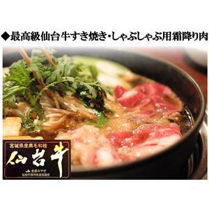 仙台牛 すき焼き・しゃぶしゃぶ用霜降り肉 100kg ...