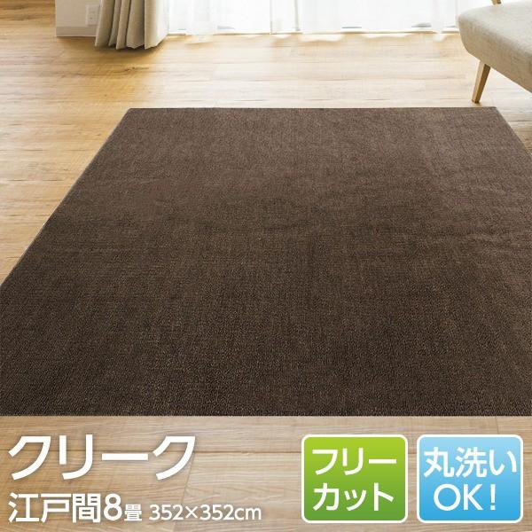 フリーカットで丸洗いもできるカーペット/絨毯 【...