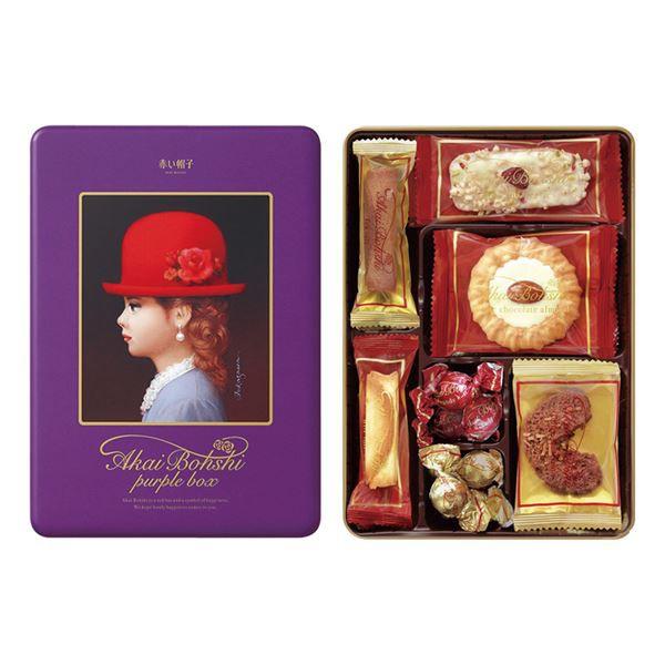 赤い帽子 クッキー詰め合わせ/ギフトセット [パー...
