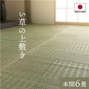 純国産い草 上敷きカーペット/絨毯 〔格子柄 本間...