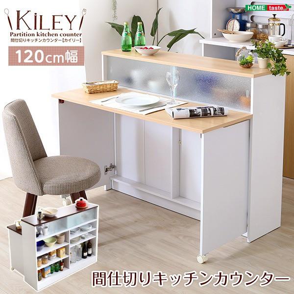 間仕切りキッチンカウンター/バタフライテーブル ...