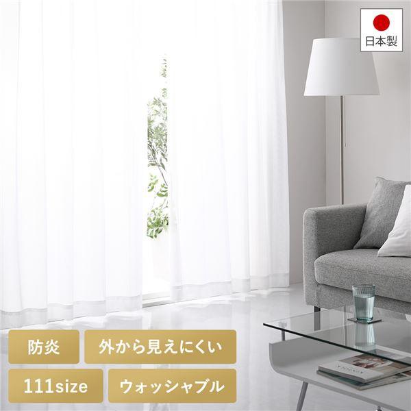 日本製 防炎 外からみえにくい レースカーテン (...