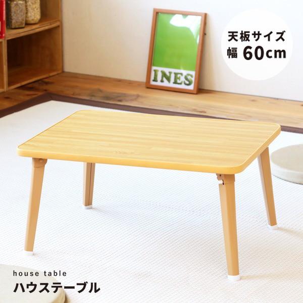 ハウステーブル(60)(ナチュラル) 幅60cm×奥行45c...