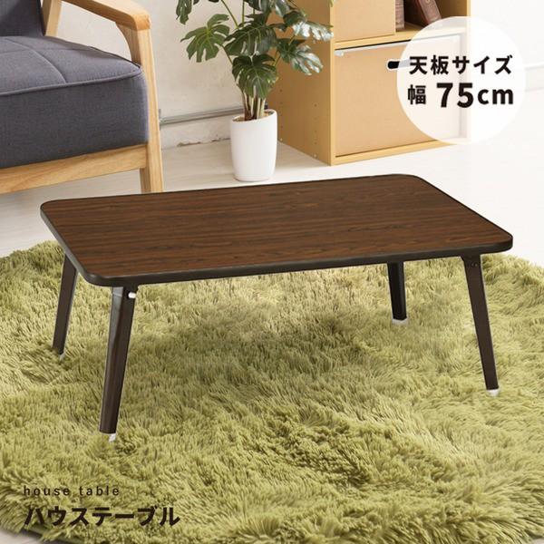 ハウステーブル(75)(ブラウン/茶) 幅75cm×奥行50...