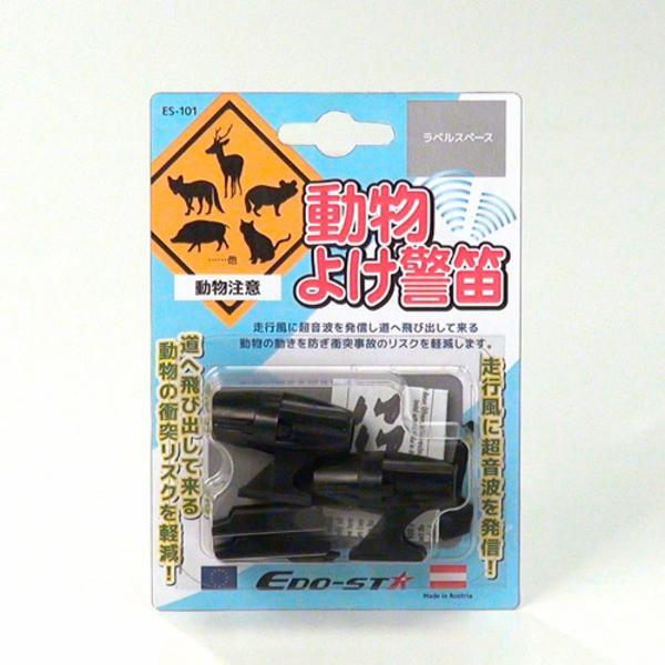 EDO-STA 動物よけ警笛 ES-101 【送料無料】