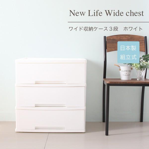 ニューライフ 3段 ホワイト チェスト タンス ワイ...