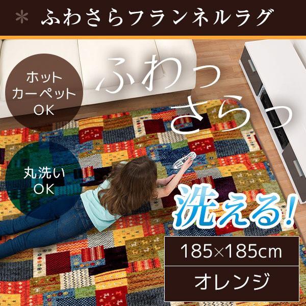 ラグ 185×185cm 正方形 オレンジ 洗える ラグマ...
