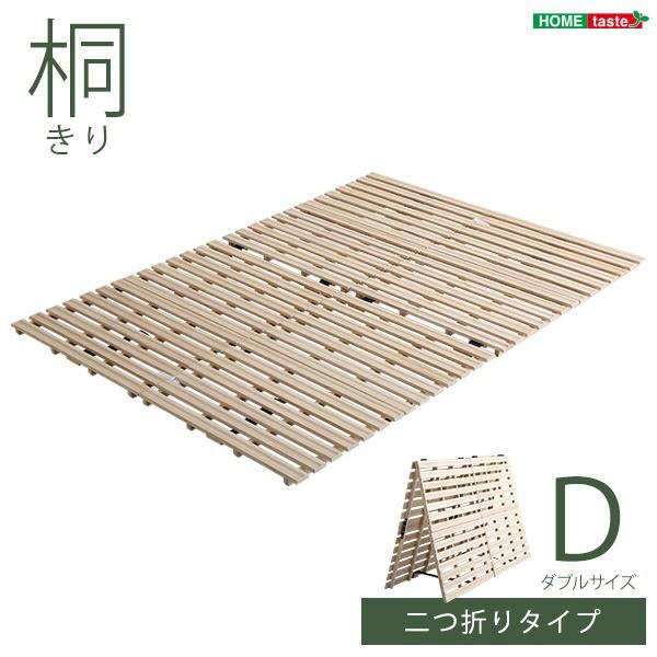 桐仕様 2つ折り式 すのこベッド ダブル (フレーム...