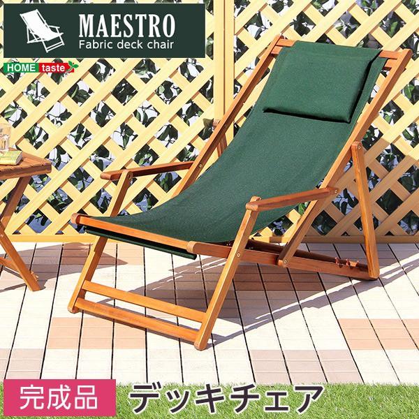 3段階のリクライニングデッキチェア【マエストロ-...
